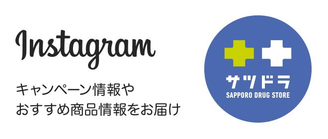 Instagram公式アカウント キャンペーン情報やおすすめ商品情報をお届け