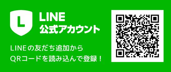公式LINEアカウント LINEの友だち追加からQRコードを読み込んで登録!