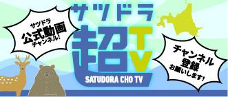 サツドラ公式動画チャンネル『サツドラ超TV』