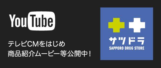 Youtube公式チャンネル テレビCMをはじめ商品紹介ムービー等公開中!