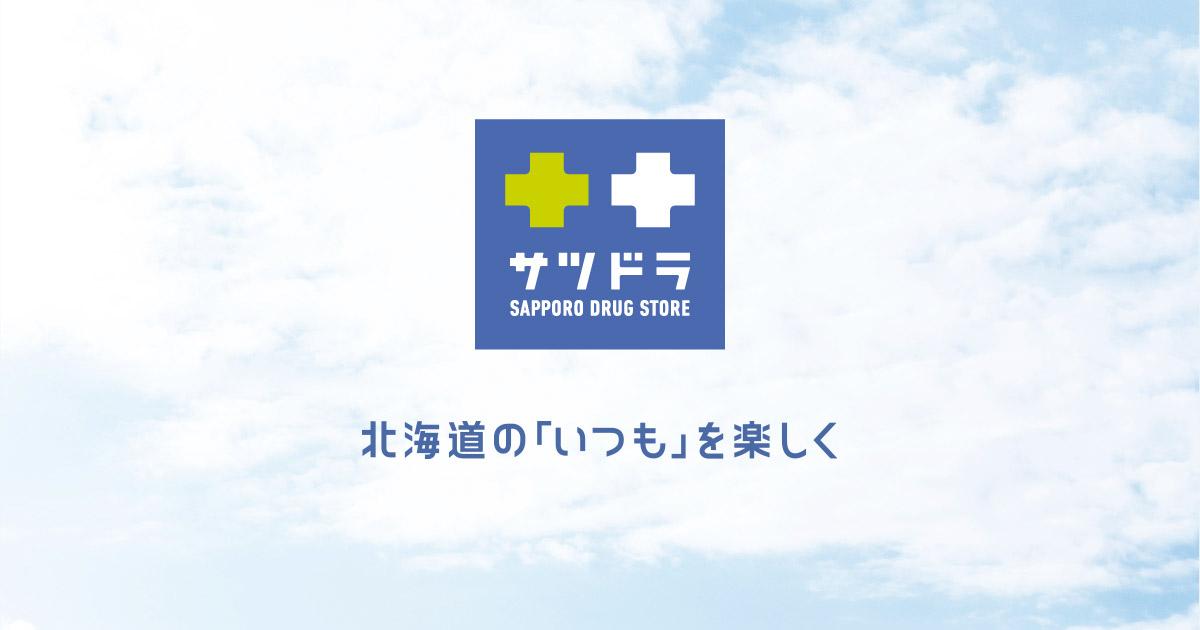サツドラ北野3条店のサービス概要・取扱商品など店舗情報をご紹介。