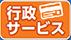 マルチコピー<br>行政サービス