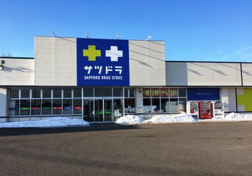 サツドラ八雲店