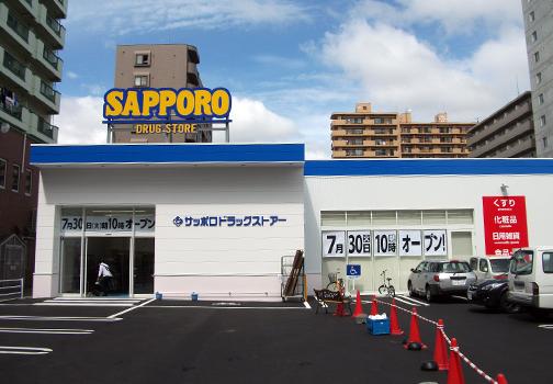 SATUDORA 丰平3条店