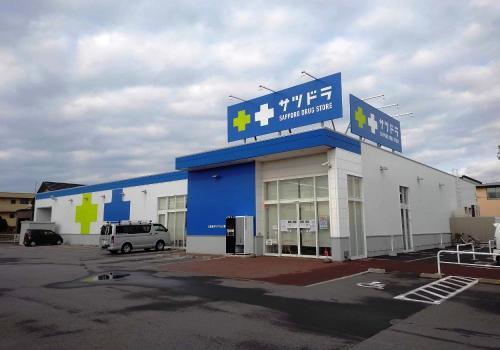 サツドラ函館中道店