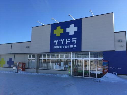 サツドラ美幌稲美店
