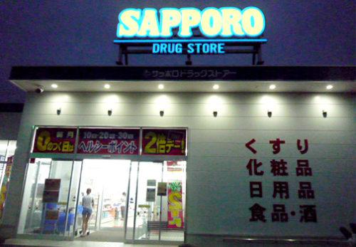 サツドラ函館川汲店
