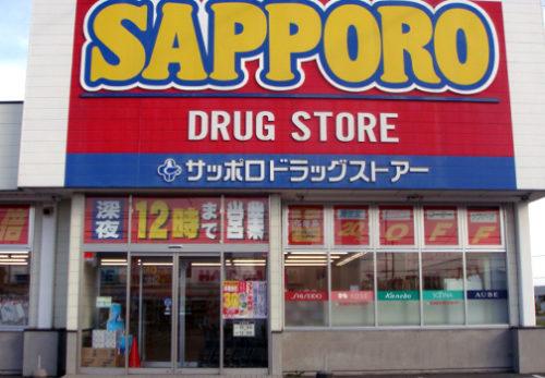 サツドラ滝川東店