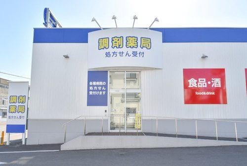 サツドラ薬局 小樽若松店