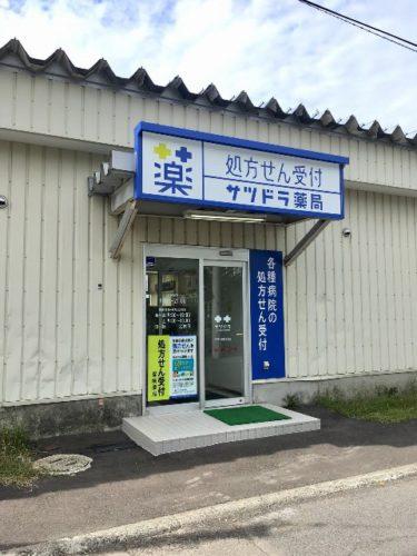 サツドラ薬局 篠路店