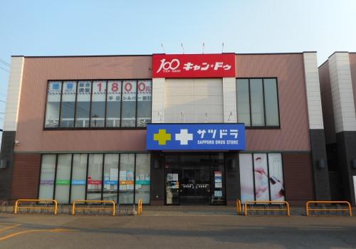 サツドラ北栄店