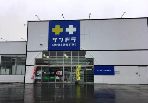 サツドラ池田店