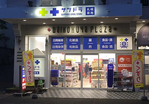 SATUDORA Noboribetsu-Onsen No.1 Store