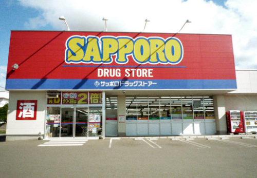 サツドラ富岡中央店