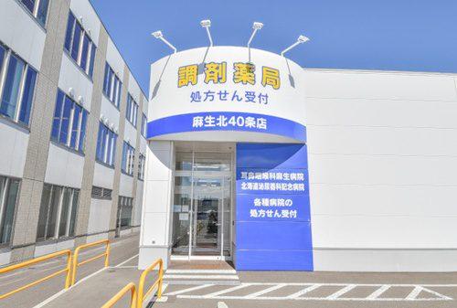 サツドラ薬局 麻生北40条店