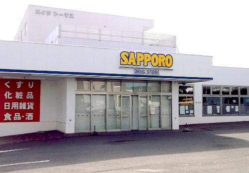 サツドラ美幌栄町店