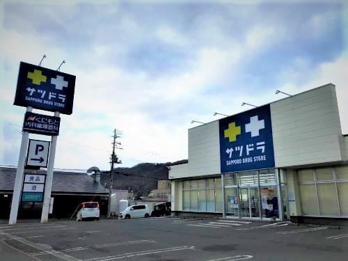 サツドラ富岸店