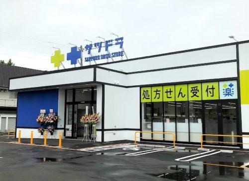 サツドラ岩見沢6条店
