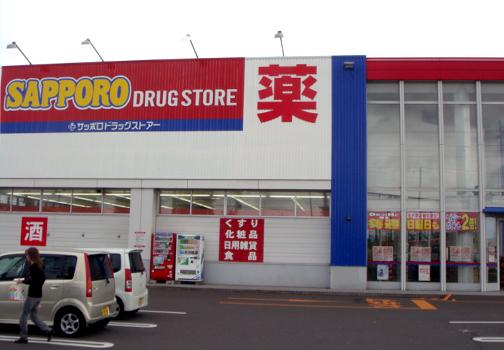 SATUDORA Hoshigaura Store