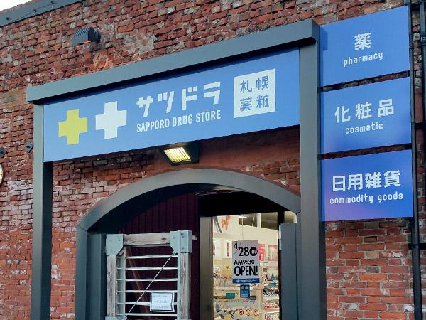 SATUDORA Hakodate Kanemori-Soko Store