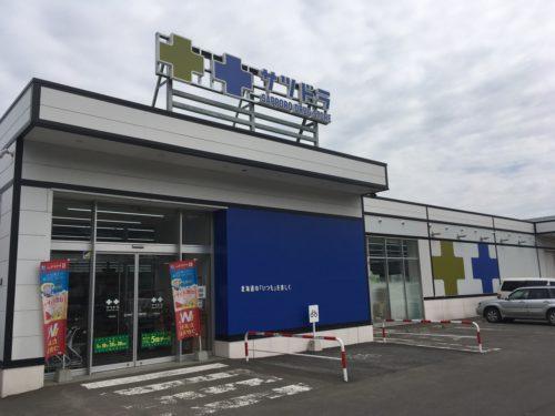 サツドラ小樽長橋店