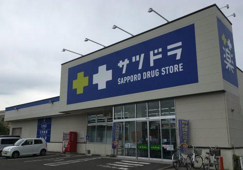 サツドラ西野8条店