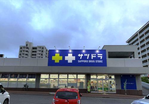 サツドラ東札幌店
