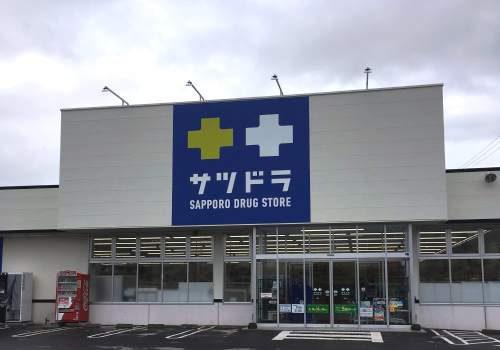 サツドラ西岡店