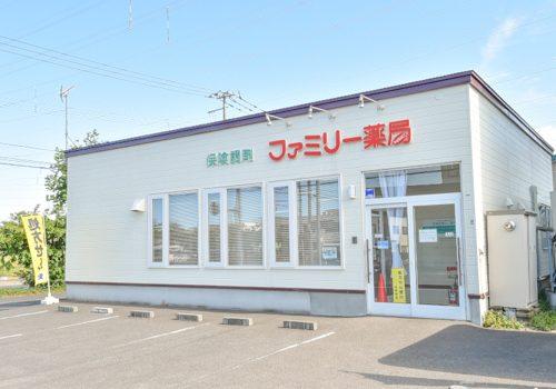 ファミリー薬局 新川店