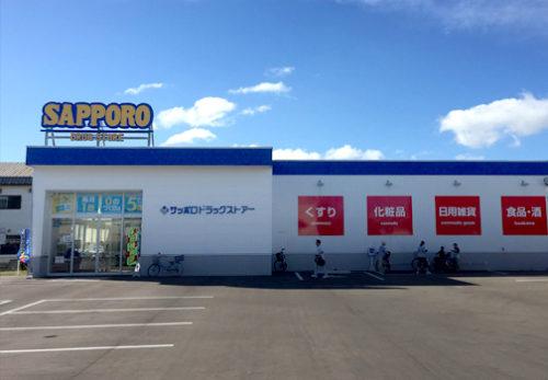 サツドラ函館大縄店