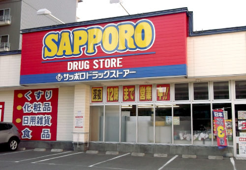 サツドラ北円山店