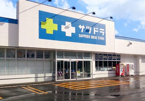 サツドラ岩内東山店