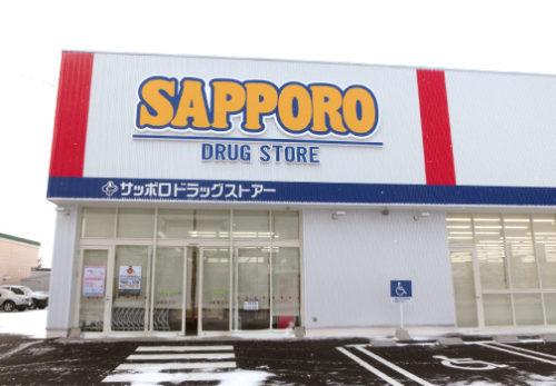 サツドラ函館日の出店