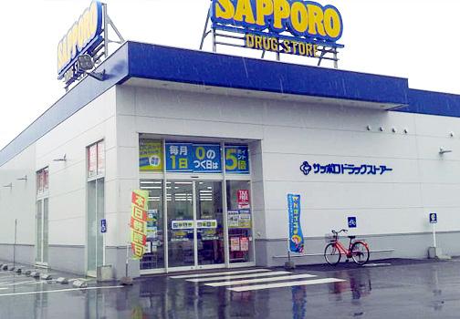 SATUDORA Asahikawa Nagayama 3-Jo Store