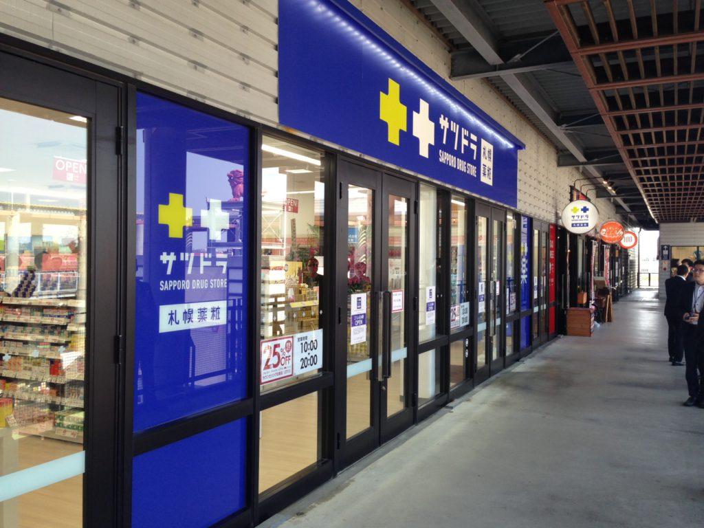 札幌药妆 冲绳ashibinaa店