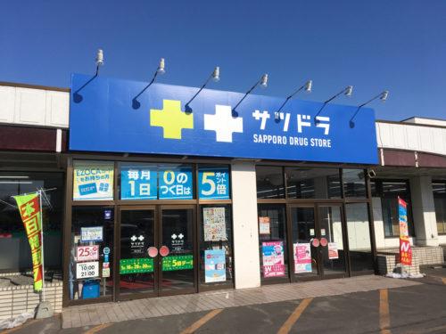 サツドラ帯広東店