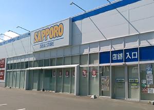 サツドラ伏古10条店