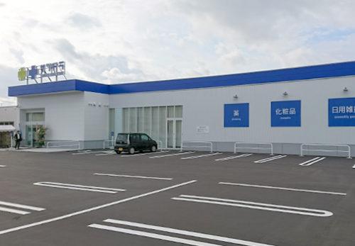 サツドラ函館白鳥店