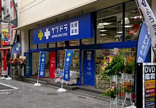 サツドラ上野御徒町店