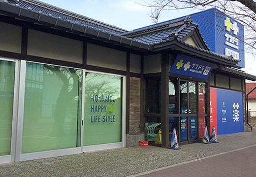SATUDORA Hakodate Goryokaku Store