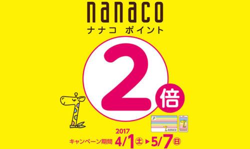 nanacoポイント2倍キャンペーン!