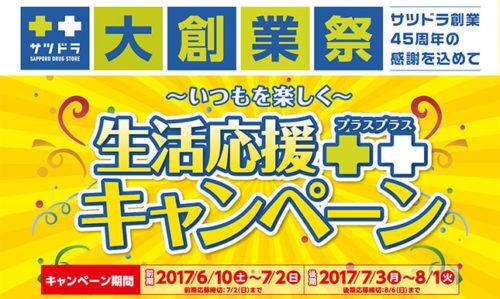 生活応援++(プラスプラス)キャンペーン
