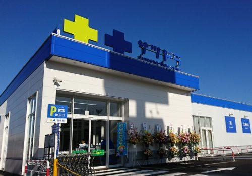 サツドラ函館宮前店
