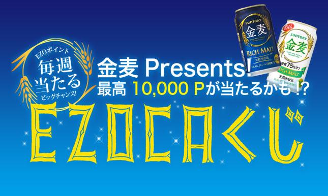 金麦Presents!EZOCAくじ