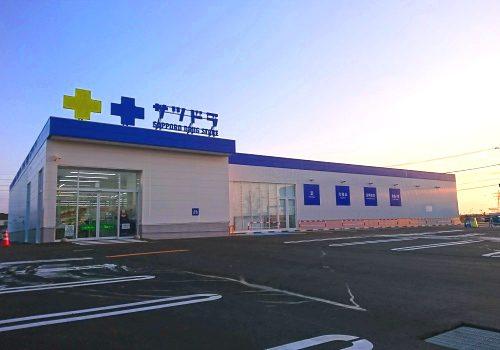 サツドラ釧路昭和中央店