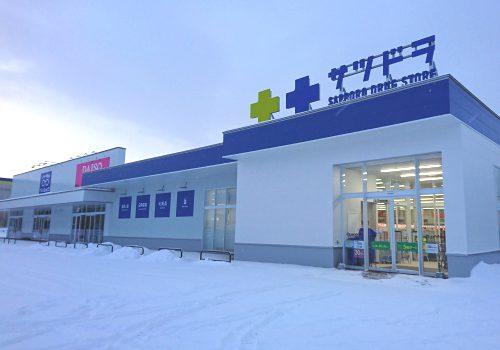 サツドラクロスモール新発寒店