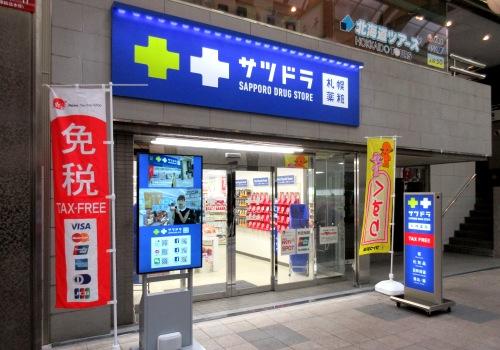 札幌藥妝 貍小路6丁目店