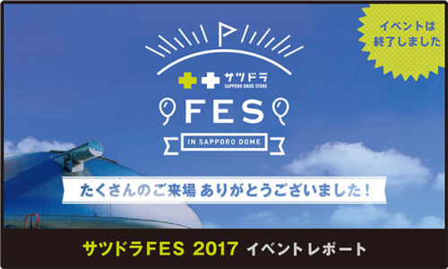 サツドラFES 2017 イベントレポート