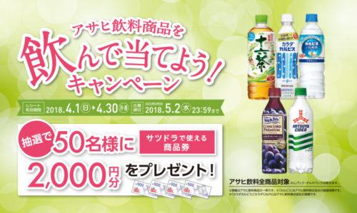 アサヒ飲料商品を飲んで当てようキャンペーン