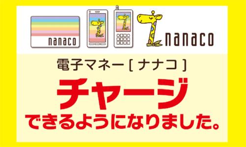 電子マネーnanaco・SAPICAご利用・チャージできます